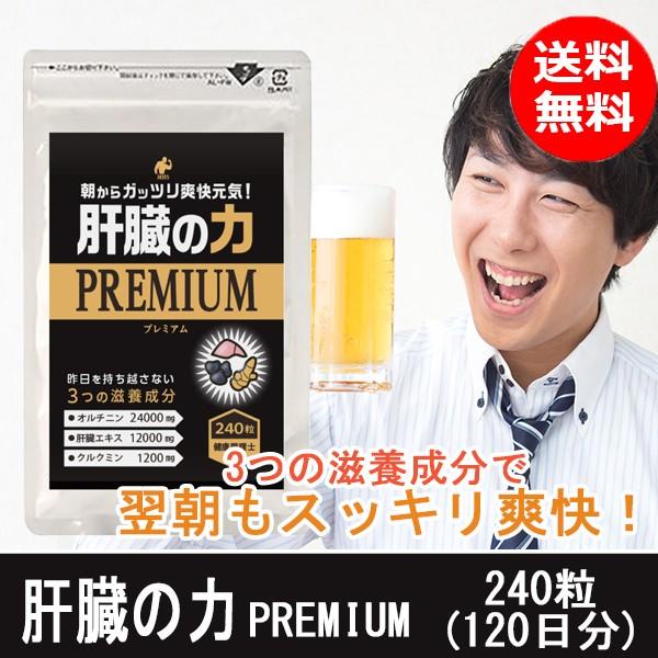 ウコン・肝臓・オルニチン サプリメント 肝臓の力...