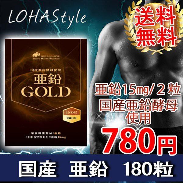 亜鉛 サプリメント 国産 亜鉛GOLD 180粒 zinc LOH...
