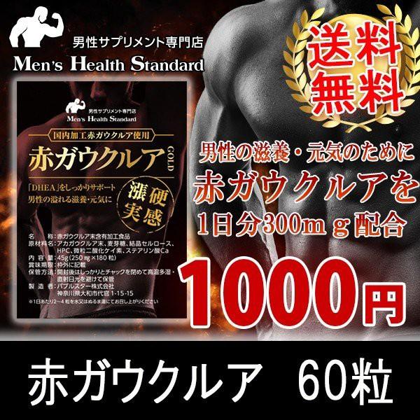 赤ガウクルア GOLD 男性の滋養サプリ 60粒 (30粒...