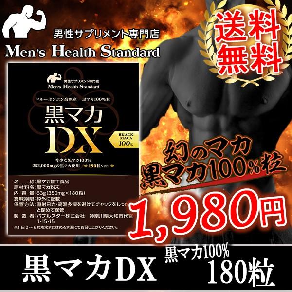黒マカ 100%粒 黒マカDX 90日分(180粒) 黒マカ2...