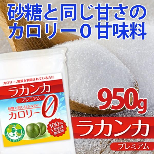 ラカンカプレミアム950g カロリー0 天然由来 砂糖...