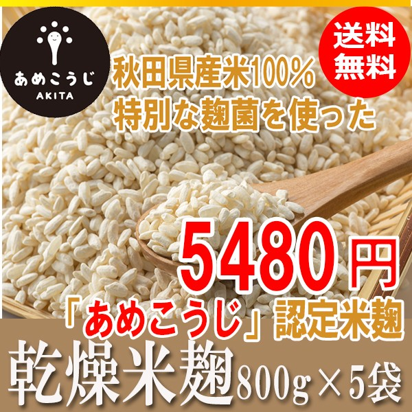 米麹 800g×5袋 国産 秋田県産100% 通常の麹の...