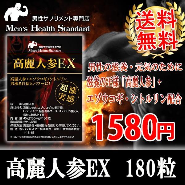 高麗人参・エゾウコギ・シトルリン 高麗人参EX 1...