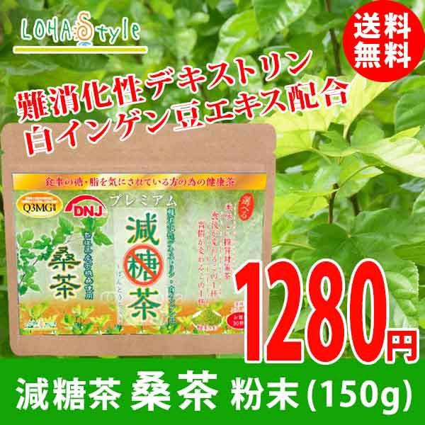 減糖茶 国産桑茶粉末150g 【糖が気になる方専用の...