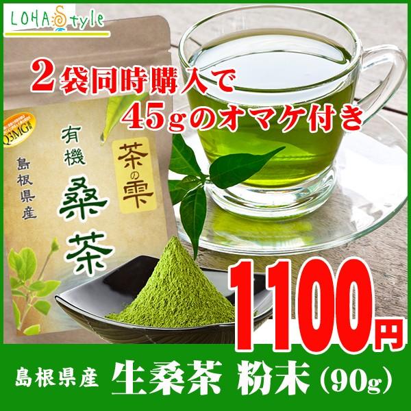 桑茶 90g 島根県産桑の葉使用 桑の葉 桑の葉茶 LO...