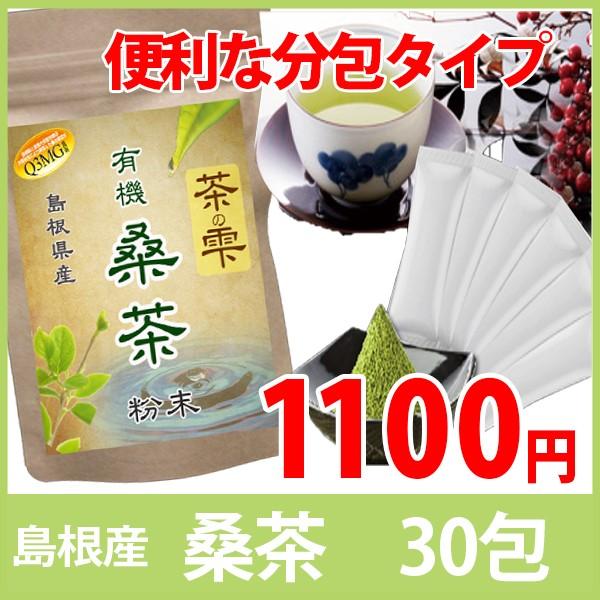 桑茶 30包 島根県産桑の葉使用