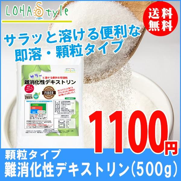 難消化性デキストリン(サラッと溶ける便利な即溶...
