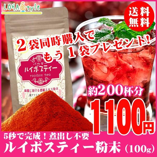 ルイボスティー rooibos tea 粉末 約200杯分 送料...