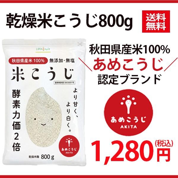 米麹 800g 国産 秋田県産100% 乾燥 無塩 麹 LOHAS...