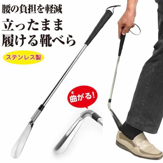 【送料無料】ステンレス製 靴べらロング スプリン...
