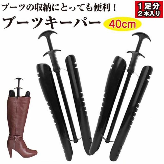 【送料無料】ブーツキーパー40cm 黒1足分 ロング...