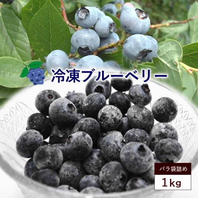 送料無料 冷凍ブルーベリー 約1kg サイズ混合 ブ...