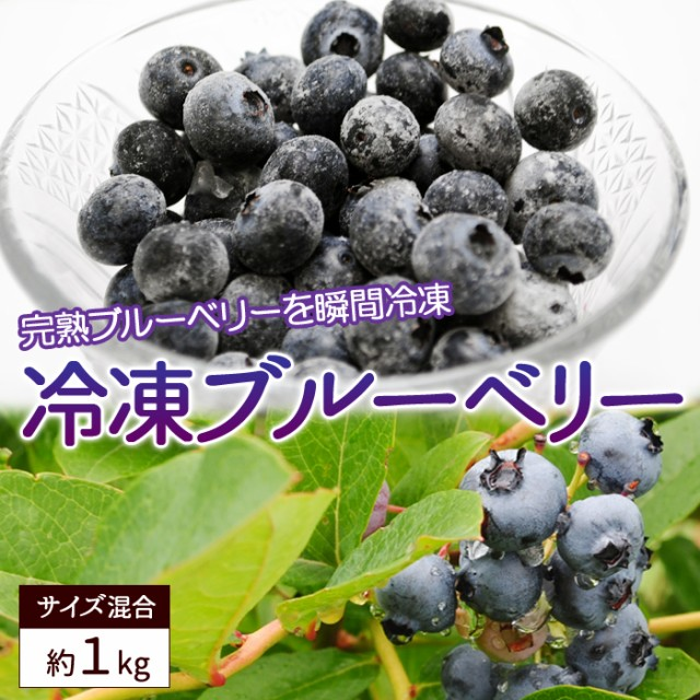 【送料無料】冷凍ブルーベリー 約1kg ※ブルー...
