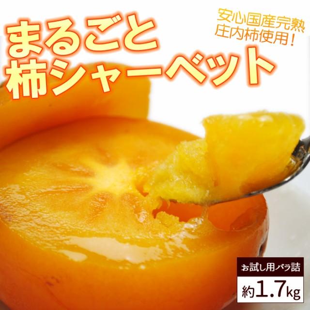 まるごと 柿 シャーベット 約1.7kg前後 サイズ混...