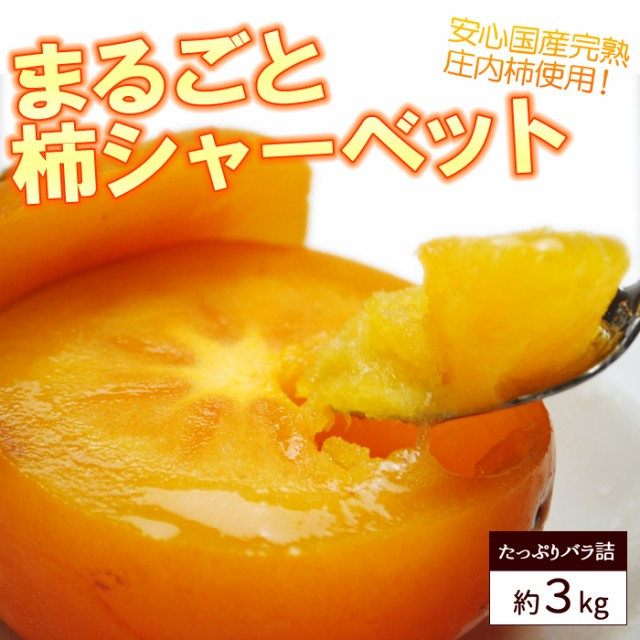 まるごと 柿 シャーベット 約3kg前後 サイズ混合 ...