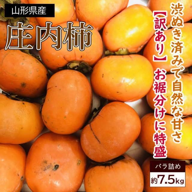 【送料無料】訳あり 庄内柿 約7.5kg サイズ・...