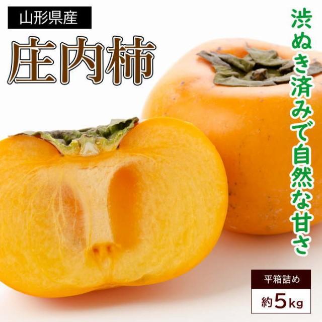 【送料無料】訳あり 庄内柿 約5kg 平箱詰め ...