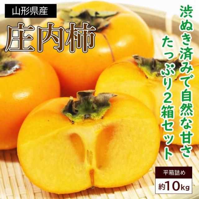 商品名:【送料無料】訳あり 庄内柿 約10kg 平...