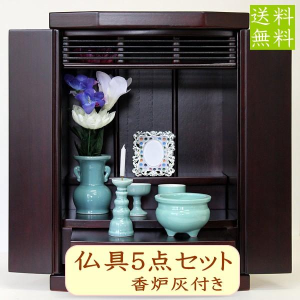 ミニ仏壇用仏具5点セット 青磁・白磁(小) 香炉灰...