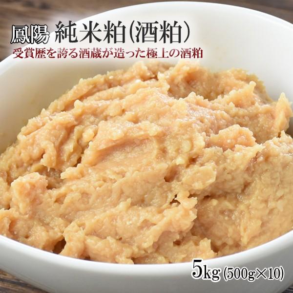 鳳陽 純米粕(酒粕) 5kg 500g×10個 漬物用 送料...
