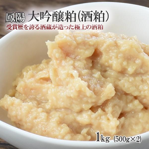 【お試し・送料無料】鳳陽 大吟醸粕(酒粕) 1kg 5...