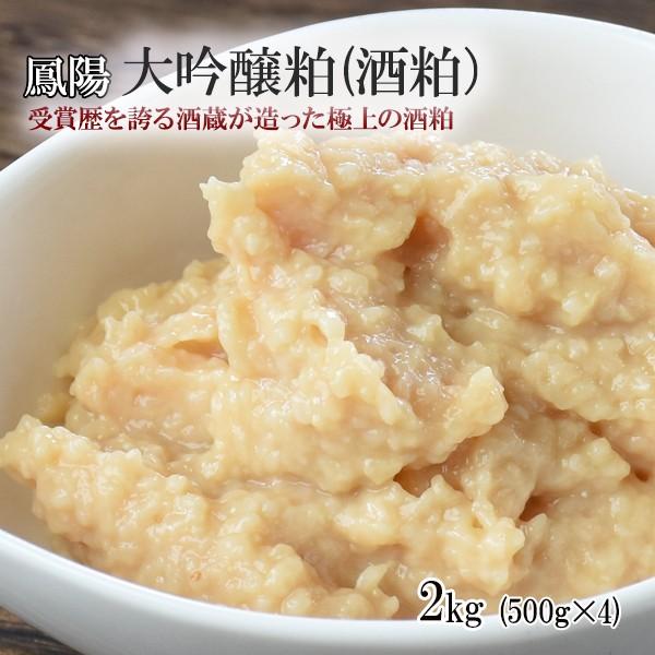 鳳陽 大吟醸粕(酒粕) 2kg 500g×4個 送料無料 宮...