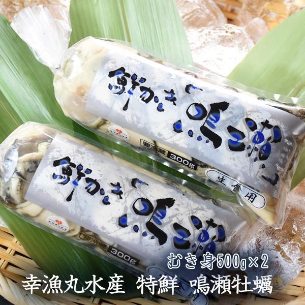幸漁丸水産 特鮮 鳴瀬牡蠣 むき身500g×2 生牡蠣 ...