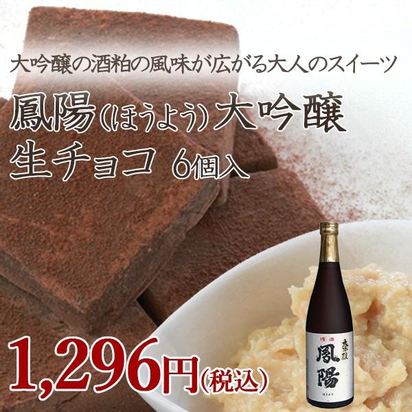 陽(ほうよう)大吟醸 生チョコ 贅沢な大人チョコ...