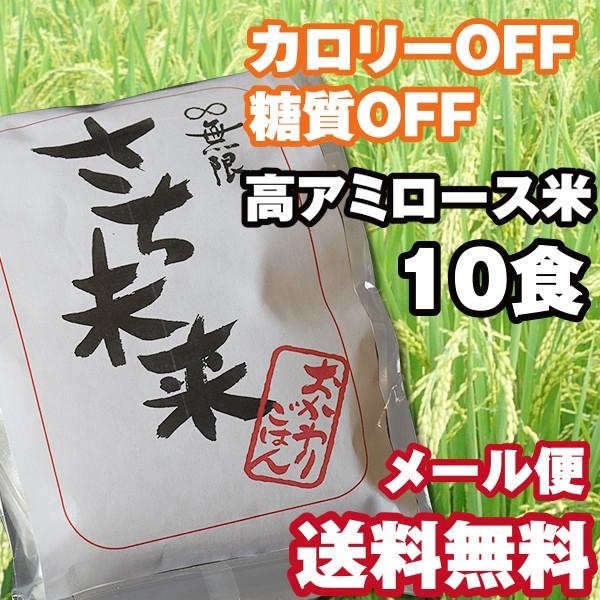 おかわりごはん∞無限 さち未来 お試し10食セット...