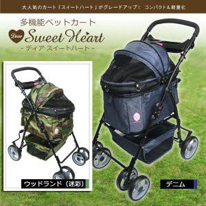 多機能ペットカート Dear Sweet Heart(ディアスイ...