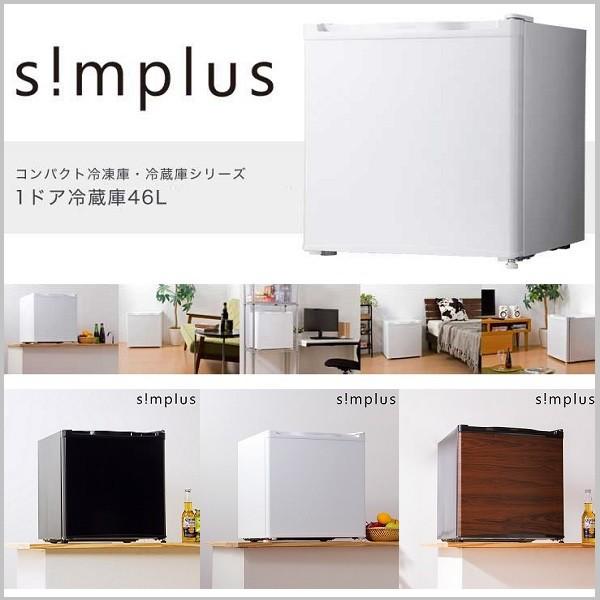 冷蔵庫 46L 1ドア冷蔵庫 小型冷蔵庫 新品 省エネ ...
