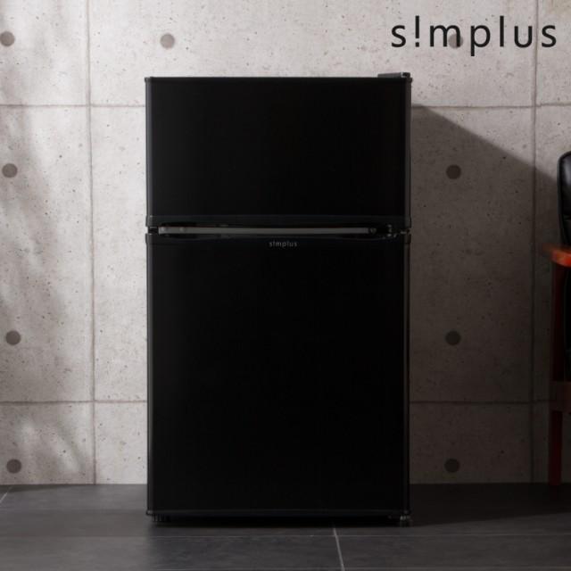 冷蔵庫 90L 2ドア冷蔵庫 冷凍庫 新品 省エネ 左右...
