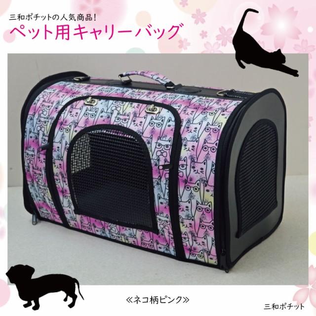 【送料無料】ペット用キャリーバッグ Lサイズ キ...