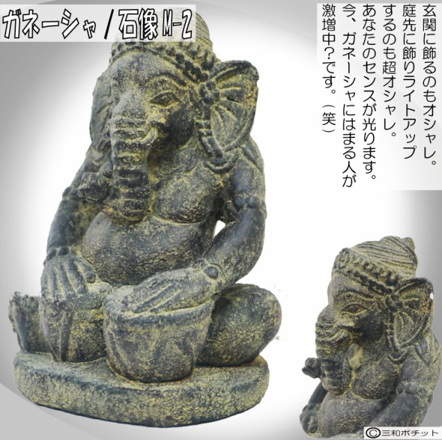 ガネーシャ石像 太鼓 バリ ヒンドゥー教の神様 象...