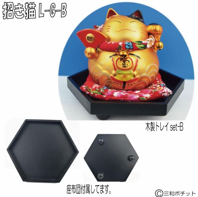 招き猫 L ゴールド 木製トレイセットB まねき猫...