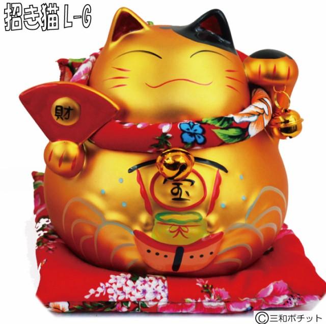 招き猫 L ゴールド 単品 まねき猫 商売繁盛 学業...