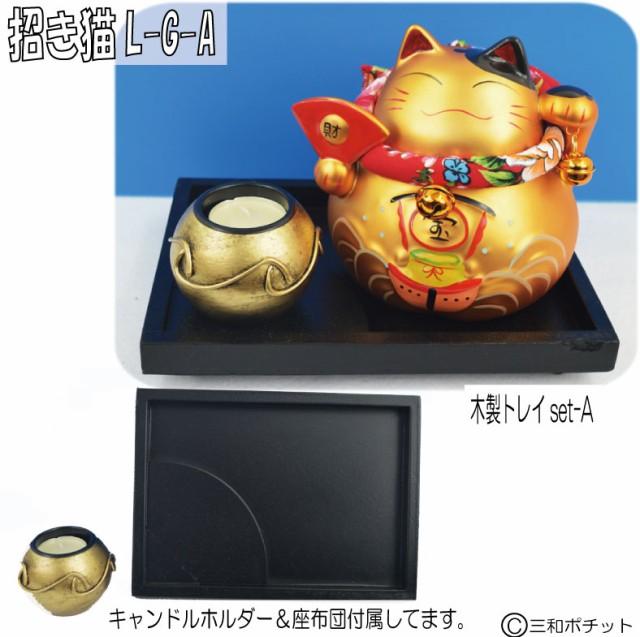 招き猫 L ゴールド 木製トレイセットA まねき猫...