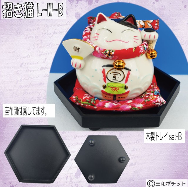 招き猫 L 白 木製トレイセットB まねき猫 商売...