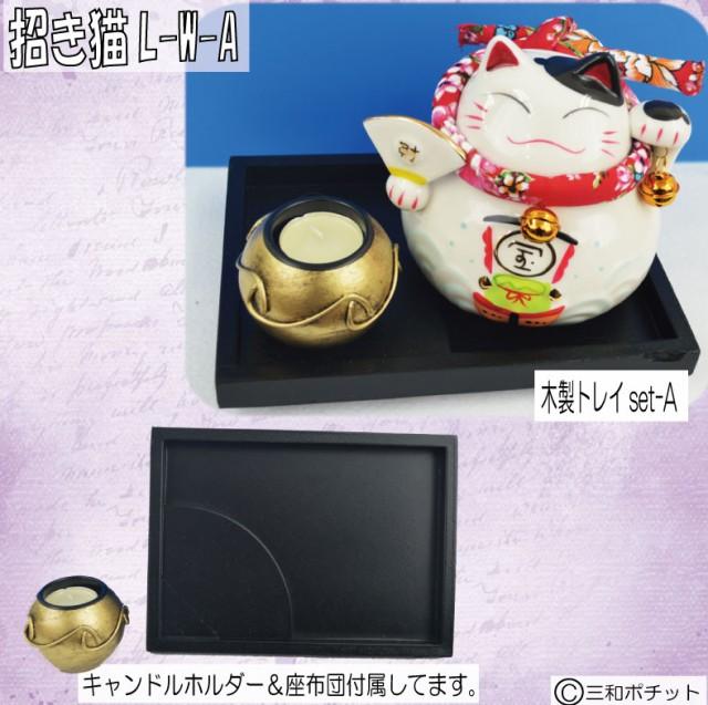招き猫 L 白 木製トレイセットA まねき猫 商売...