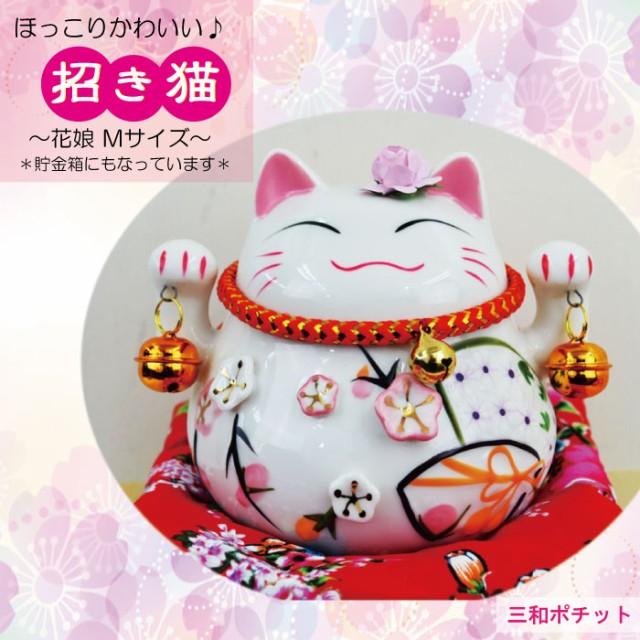 招き猫 花娘 M まねき猫 商売繁盛 学業向上 恋愛 ...