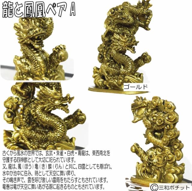 【送料無料】龍と鳳凰 ペアA ゴールド ブロンズ ...