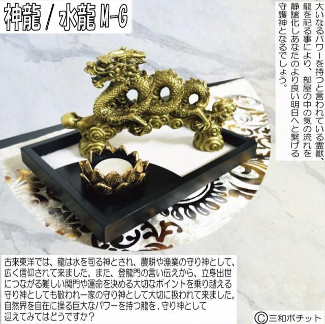 【送料無料】神龍 竜 龍 水龍 M ゴールドドラゴン...