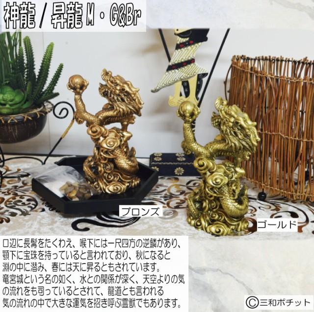 【送料無料】神龍 昇龍 M ゴールド ブロンズ 竜 ...