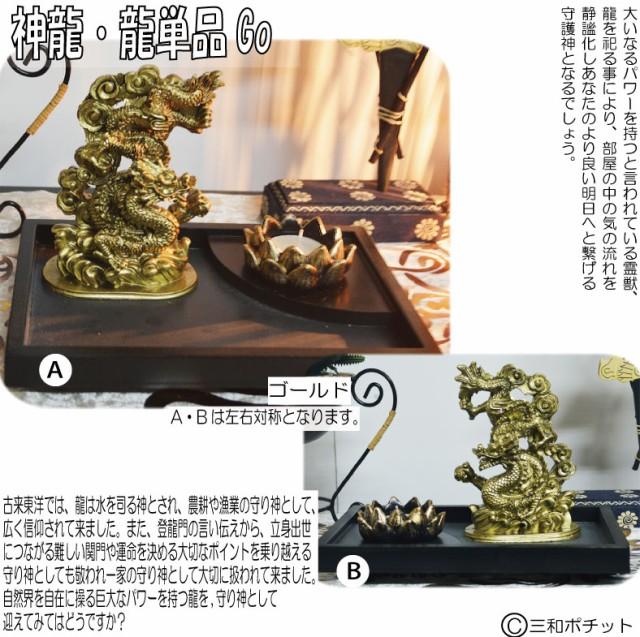 神龍 竜 龍 単品 ゴールド ドラゴン キャンドルホ...