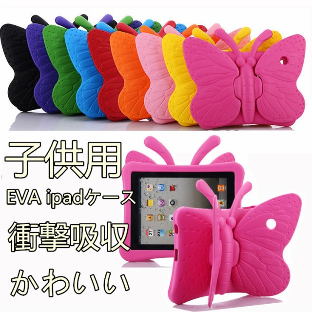 子供用 ipad第5世代 ipad air2  pro9.7 ipadミニ4...