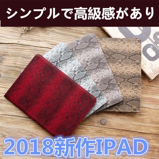 新作 2018 9.7 ipad 第5世代ケース iPad Air2 iPa...