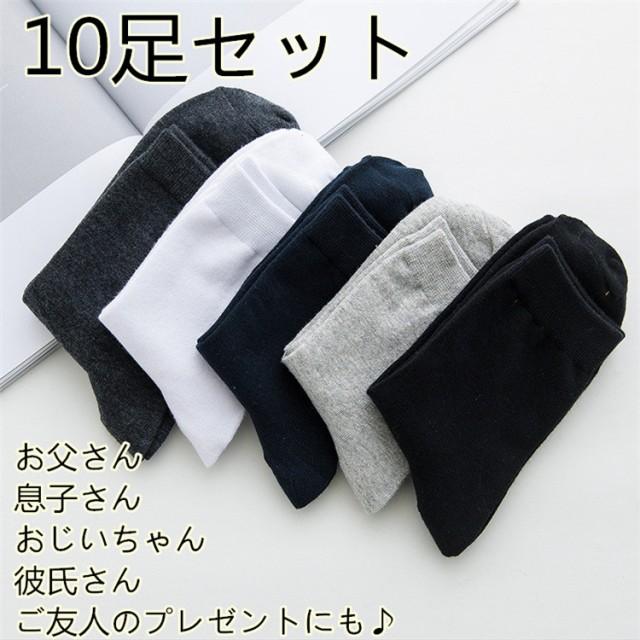 10足セット 紳士 靴下 メンズ ビジネス ブラック ...