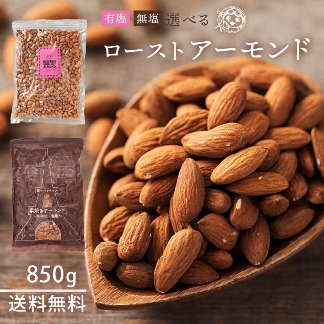 アーモンド 選べる 有塩 無塩 素焼き 850g 送料無...