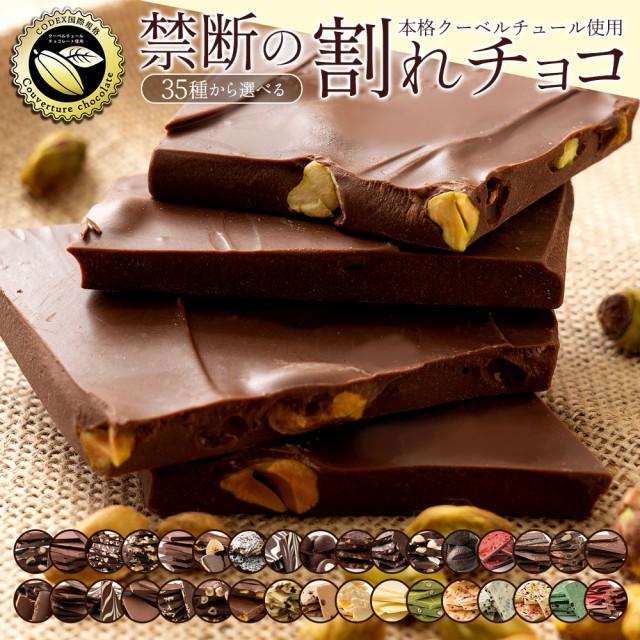 チョコレート 割れチョコ 『 35種類から選べる 禁...
