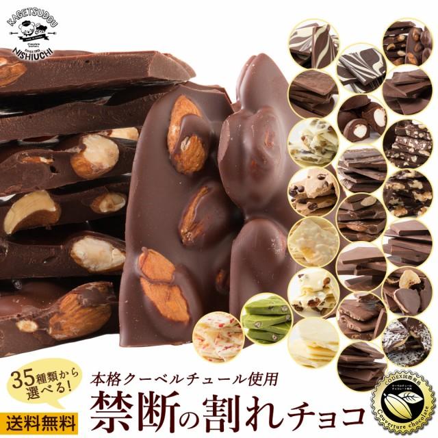 【予約販売】 チョコレート 割れチョコ 『 35種類...